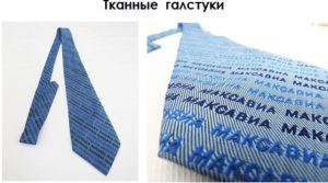 Купить галстуки